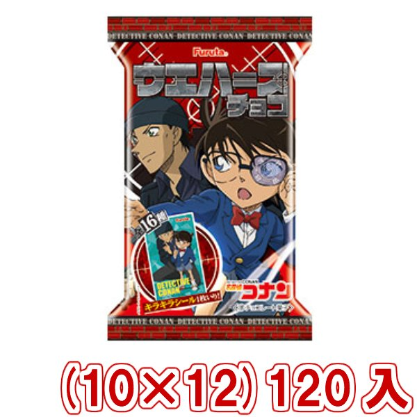 フルタ ウエハースチョコ 名探偵コナン 5 (10×12)120入 (Y10)(ケース販売) 本州一部送料無料
