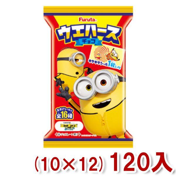 フルタ ウエハースチョコ ミニオンズ フィーバー (10×12)120入 (Y10)(ケース販売) 本州一部送料無料