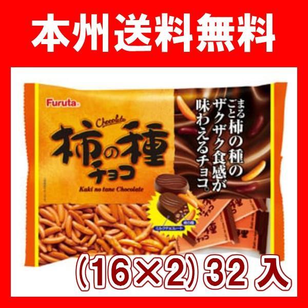 フルタ 柿の種チョコ (16×2)32入 本州一部送料無料