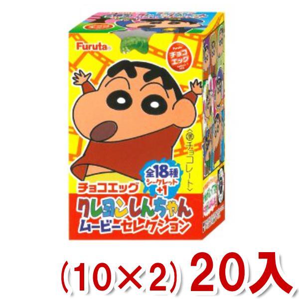 フルタ  チョコエッグ クレヨンしんちゃん ムービーセレクション (10×2)20入*  本州一部送料無料