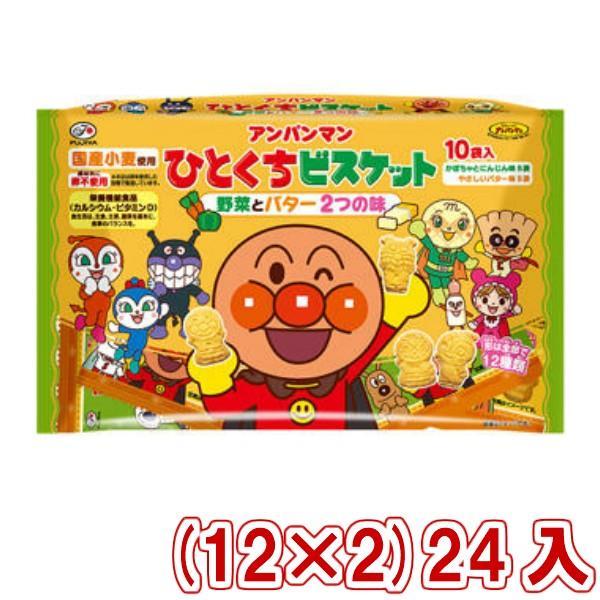 不二家 135g アンパンマンひとくちビスケット10P (12×2)24入 (Y12) 本州一部送料無料