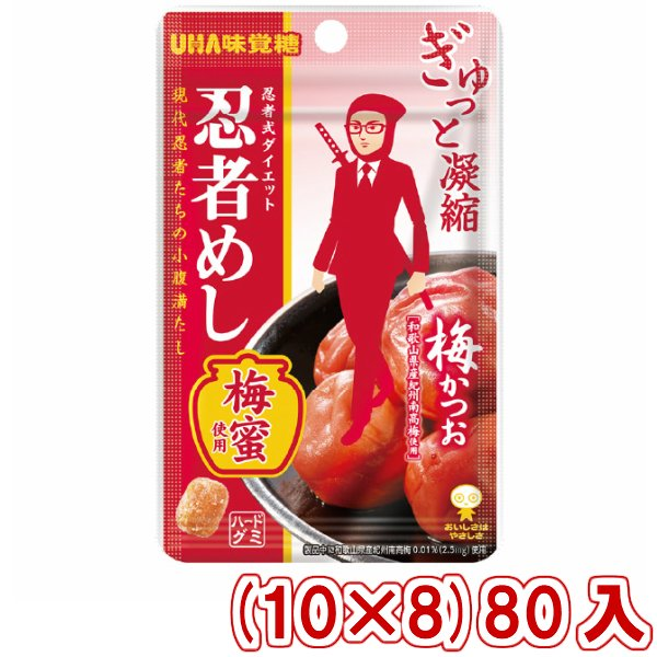 味覚糖 旨味シゲキックス 忍者めし 梅かつお味 (10×8)80入 (Y80)(ケース販売) 本州一部送料無料