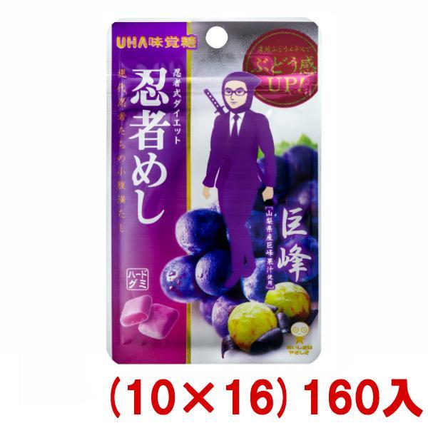 味覚糖 旨味シゲキックス 忍者めし 巨峰味 (10×16)160入 (Y10) 本州一部送料無料