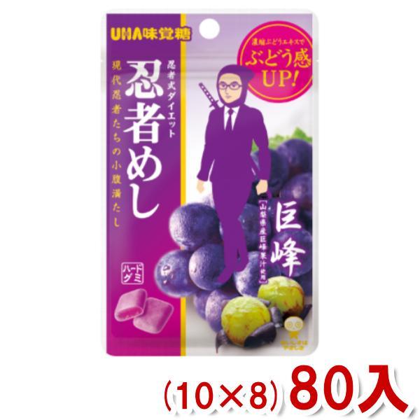 味覚糖 旨味シゲキックス 忍者めし 巨峰味 (10×8)80入 (Y80)(ケース販売) 本州一部送料無料