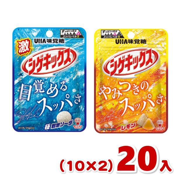 味覚糖 シゲキックス(10×2)20入 2つ選んでメール便全国送料無料