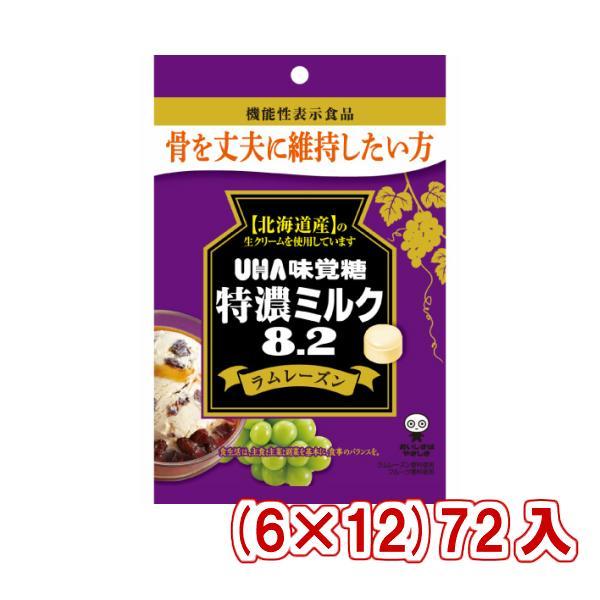 味覚糖 機能性表示食品 特濃ミルク8.2 ラムレーズン (6×12)72袋 (ケース販売) (Y12) 本州一部送料無料