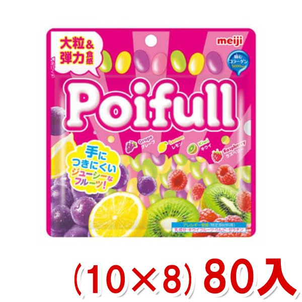 明治 80g 大粒ポイフルパウチ (10×8)80入 (Y10)(ケース販売)本州一部送料無料