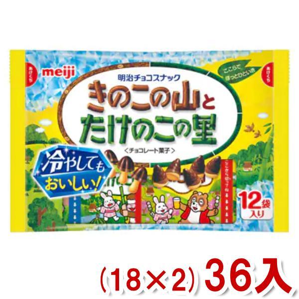 明治 きのこの山とたけのこの里袋(18×2)36入 (Y12) 本州一部送料無料