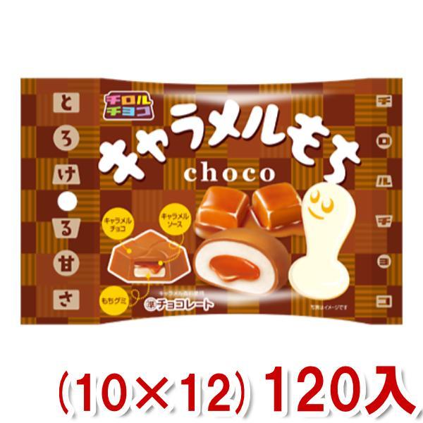 チロルチョコ キャラメルもち袋 (10×12)120入 (Y12) (ケース販売) (駄菓子)本州一部送料無料