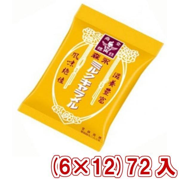 森永 ミルクキャラメル袋 (6×12)72入 (Y12)(ケース販売) 本州一部送料無料