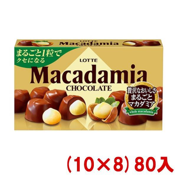ロッテ マカダミアチョコレート (10×8)80入 (Y10)(ケース販売) 本州一部送料無料