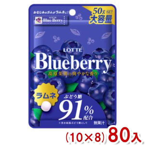 ロッテ 50g ブルーベリーラムネ (10×8)80入 (Y10)(ケース販売) 本州一部送料無料