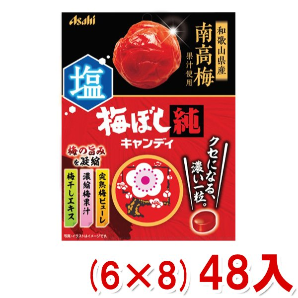 アサヒ 88g 梅ぼし純キャンディ (6×8)48入 (ケース販売)(Y12) 本州一部送料無料