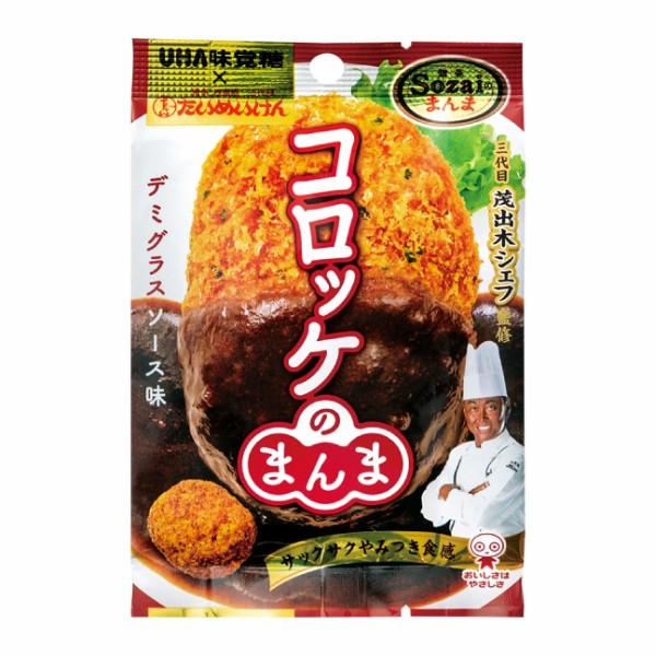 味覚糖 Sozaiのまんま コロッケのまんま デミグラスソース味 6入