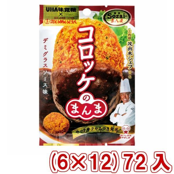 味覚糖 Sozaiのまんま コロッケのまんま デミグラスソース味 (6×12)72入 (Y12)(ケース販売) 本州一部送料無料