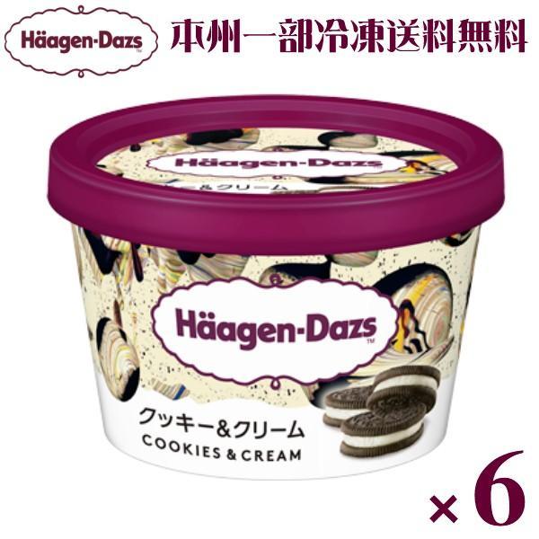 ハーゲンダッツ ミニカップクッキー&クリーム 6入 (冷凍) 本州一部送料無料
