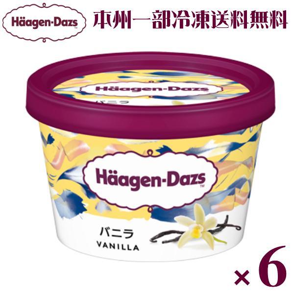 ハーゲンダッツ ミニカップバニラ 6入 (冷凍) 本州一部冷凍送料無料