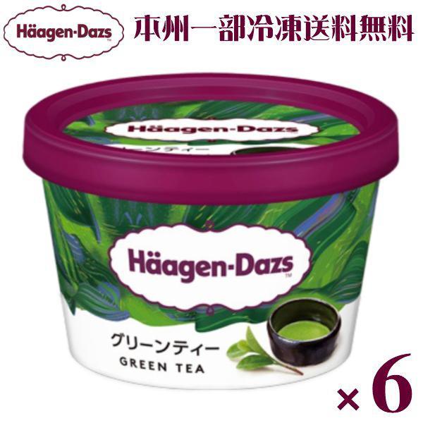 ハーゲンダッツ ミニカップグリーンティー 6入 (冷凍) 本州一部送料無料