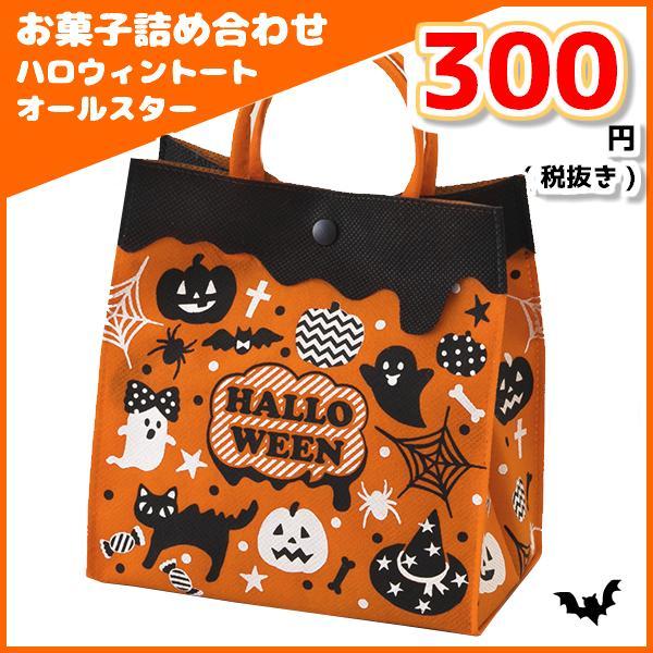 お菓子詰め合わせ ハロウィントート オールスター 300円 1袋(LA328)|takaoka