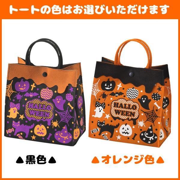 お菓子詰め合わせ ハロウィントート オールスター 300円 1袋(LA328)|takaoka|03