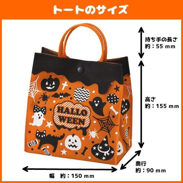お菓子詰め合わせ ハロウィントート オールスター 300円 1袋(LA328)|takaoka|04