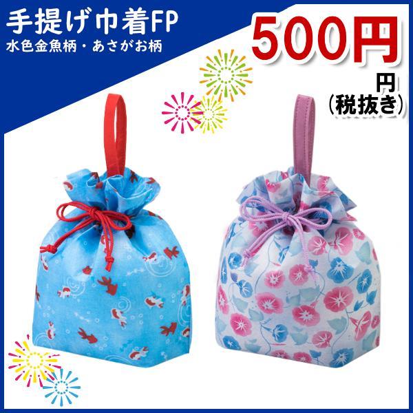 お菓子 詰め合わせ 手提げ 巾着 FP 1袋 500円(la390・la359)