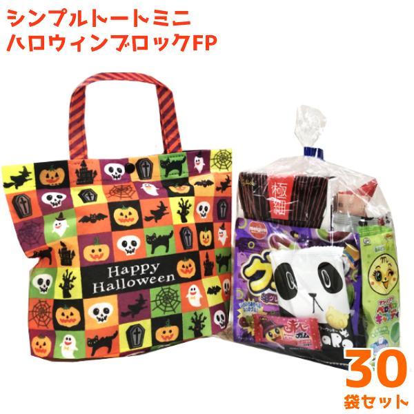 お菓子 詰め合わせ  シンプル トート ミニ ハロウィン ブロック FP 500円 30袋(la395) 本州一部送料無料