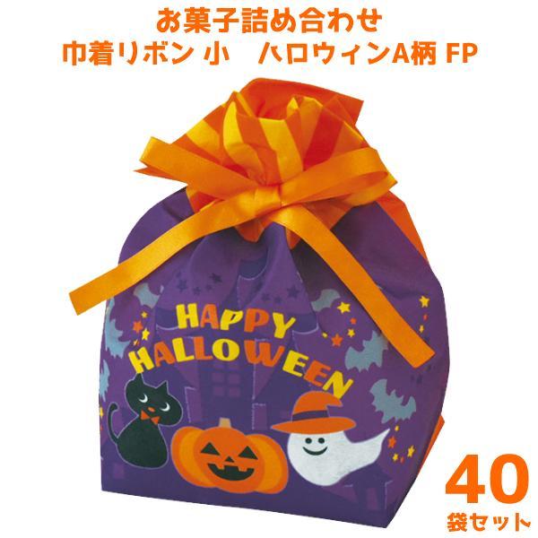 お菓子 詰め合わせ 巾着 リボン 小 ハロウィン A柄 FP 500円 40袋 (LA405) (ハロウィン パンプキン) 本州一部送料無料