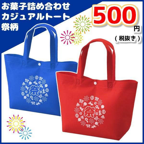お菓子 詰め合わせ カジュアル トート 祭柄 1袋 500円(夏祭り・イベント)(LC528)
