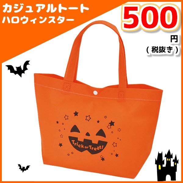 お菓子詰め合わせ カジュアルトート ハロウィンスター 1袋 500円(LB078)