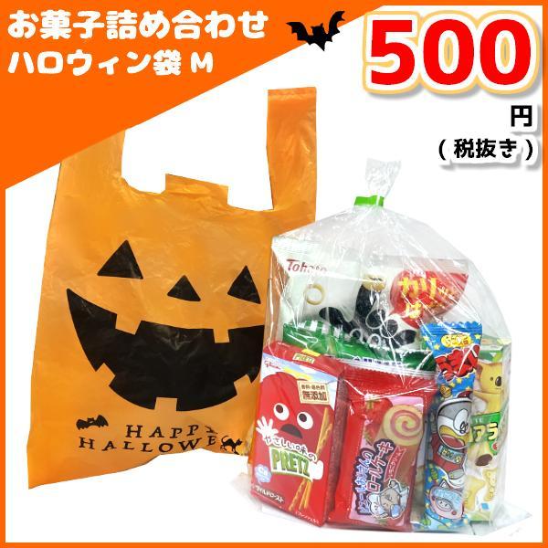 お菓子詰め合わせ ハロウィン袋M 500円 1袋 (YOH-405)*