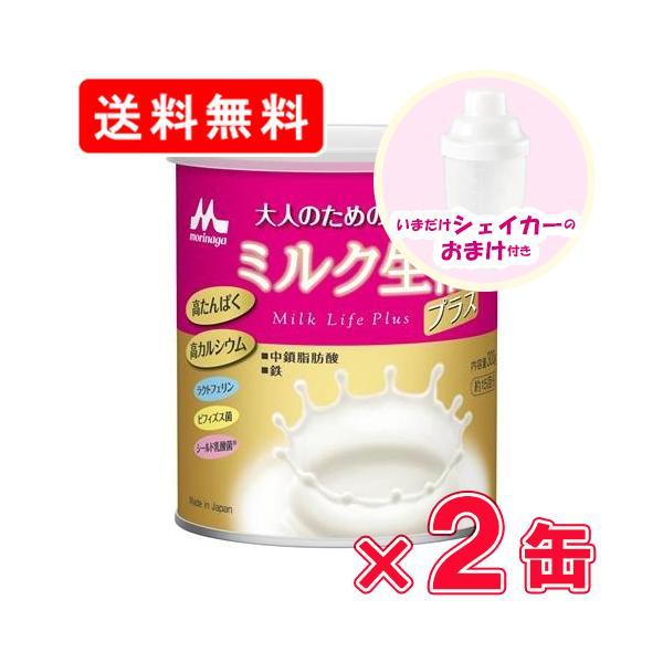 森永 大人のための粉ミルク ミルク生活プラス 300g ×2缶【送料無料(一部地域除く)】