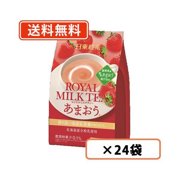 日東紅茶 ロイヤルミルクティーあまおう 10P×24袋入  送料無料(一部地域を除く)