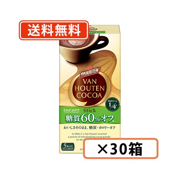 バンホーテン ミルクココア 糖質60%オフ 10g×5本×30箱 スティック 片岡物産   送料無料(一部地域を除く)