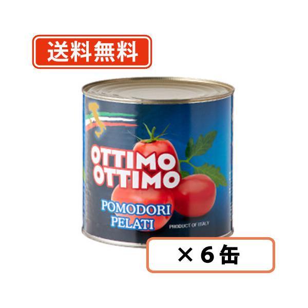 トマトコーポレーション ホールトマト缶 業務用 2550g×6缶 【同梱不可】