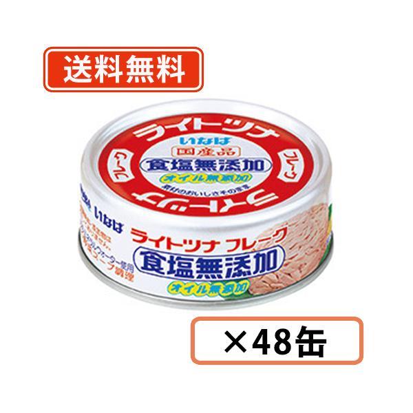 【送料無料(一部地域を除く)】 いなば食品 ライトツナフレーク 食塩無添加オイル無添加 (国産) 70g×3缶×16個(計48缶)