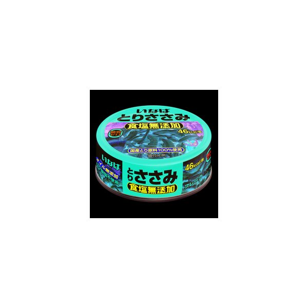 いなば食品 とりささみフレーク 食塩無添加国産 70g×48缶