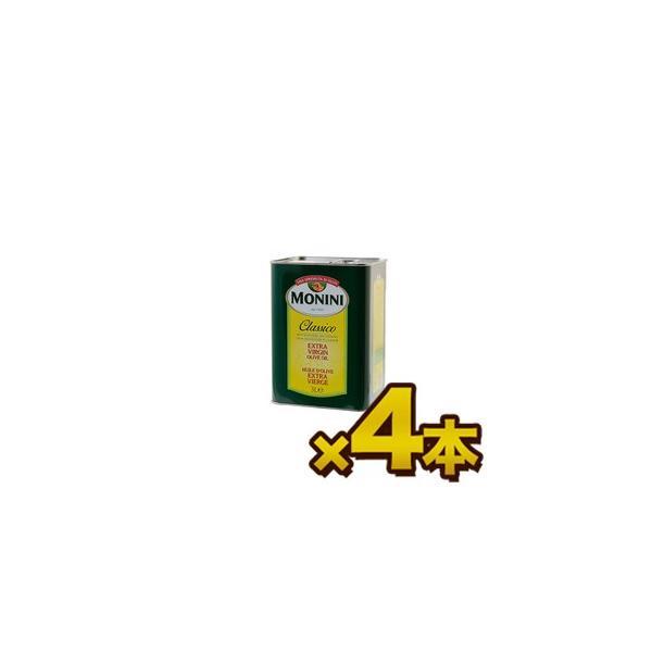 送料無料(一部地域を除く) モニーニ エキストラバージン・オリーブオイル クラシコ 3L×4本 【同梱不可】