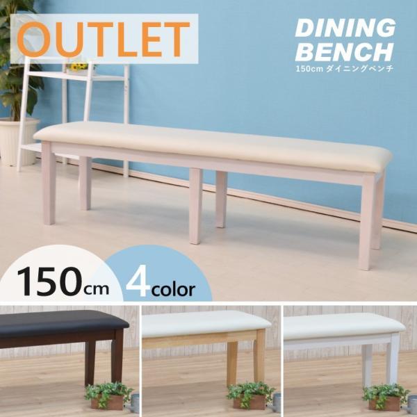 ワケあり アウトレット ダイニングベンチ ベンチチェア 椅子 150cm ac2-150ben-360-wak 371 ダークブラウン クリアナチュラル ホワイト お客様組立品 2s-1k-204|takara21