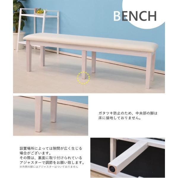 ワケあり アウトレット ダイニングベンチ ベンチチェア 椅子 150cm ac2-150ben-360-wak 371 ダークブラウン クリアナチュラル ホワイト お客様組立品 2s-1k-204|takara21|02