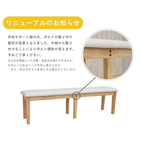 ワケあり アウトレット ダイニングベンチ ベンチチェア 椅子 150cm ac2-150ben-360-wak 371 ダークブラウン クリアナチュラル ホワイト お客様組立品 2s-1k-204|takara21|03