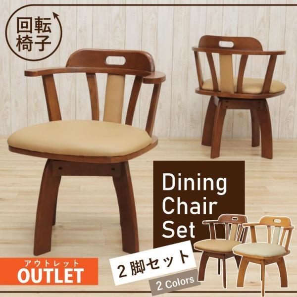 アウトレット 回転イス ダイニングチェア 肘付き椅子  2脚セット 木製 肘付き ワイドタイプ bist2-360 ライトブラウン ミドルブラウン 161|takara21