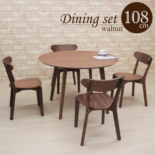 ダイニングテーブルセット 5点セット 108cm 丸テーブル cote108-5-351wn-ita ウォールナット 板座 ファブリック 4人掛け アウトレット お客様組立品 11s-3k|takara21