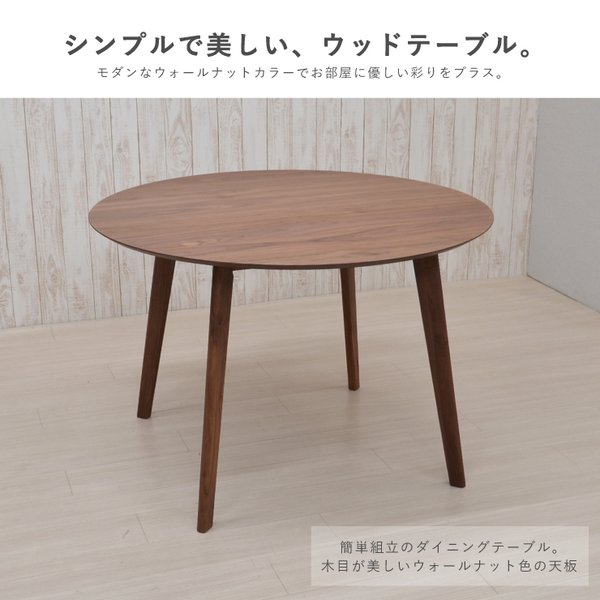 ダイニングテーブルセット 5点セット 108cm 丸テーブル cote108-5-351wn-ita ウォールナット 板座 ファブリック 4人掛け アウトレット お客様組立品 11s-3k|takara21|02