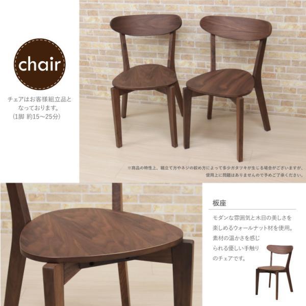 ダイニングテーブルセット 5点セット 108cm 丸テーブル cote108-5-351wn-ita ウォールナット 板座 ファブリック 4人掛け アウトレット お客様組立品 11s-3k|takara21|04