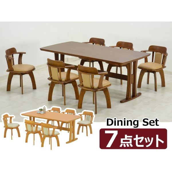 180 ダイニングテーブルセット 7 点 肘付き回転イス 椅子 morisu -360 bist ライトブラウン ライトブラウン色 北欧 ダイニングセット 6人掛け 161 takara21