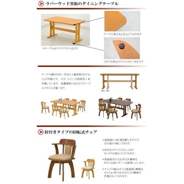 180 ダイニングテーブルセット 7 点 肘付き回転イス 椅子 morisu -360 bist ライトブラウン ライトブラウン色 北欧 ダイニングセット 6人掛け 161 takara21 02