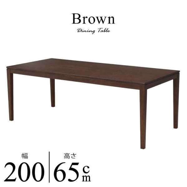 セミオーダー 脚カット ダイニングテーブル 低め 高さ65cm 幅200cm ブラウン色 6人 8人掛け用 kapuri200-351br-h65 木製 オーク材 長方形  9s-1k-317 hr so