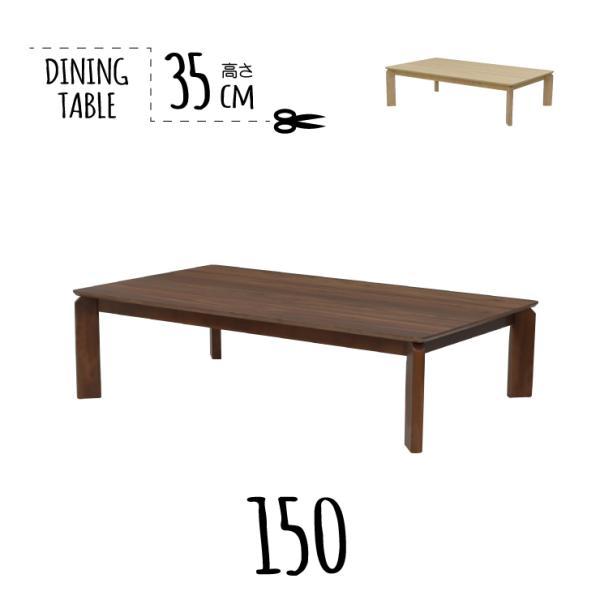 セミオーダー 脚カット ダイニングテーブル 幅150cm 高さ35cm kurea150-360-h35 メラミン化粧板 北欧風 シンプル 4人掛け カフェ風 組立品 単品 5s-1k-250 so mz