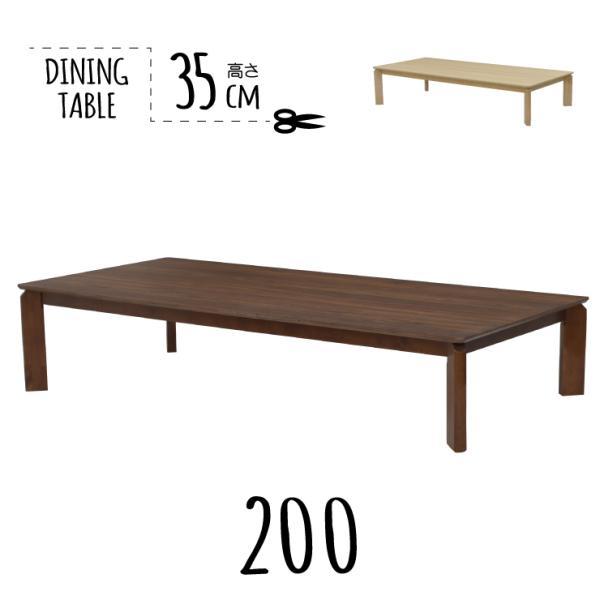 脚カット オーダー ダイニングテーブル 幅200cm ウォールナット ナチュラル 高さ35cm kurea200-360-h35 メラミン化粧板 北欧風 単品 7s-1k-308 so mz